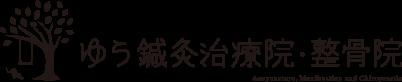ゆう鍼灸治療院・整骨院 : 大阪府泉南市